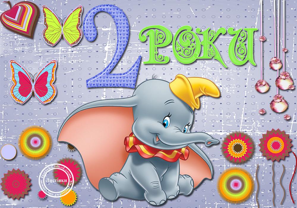 Вітальна листівка хлопчику на день народження 2 роки