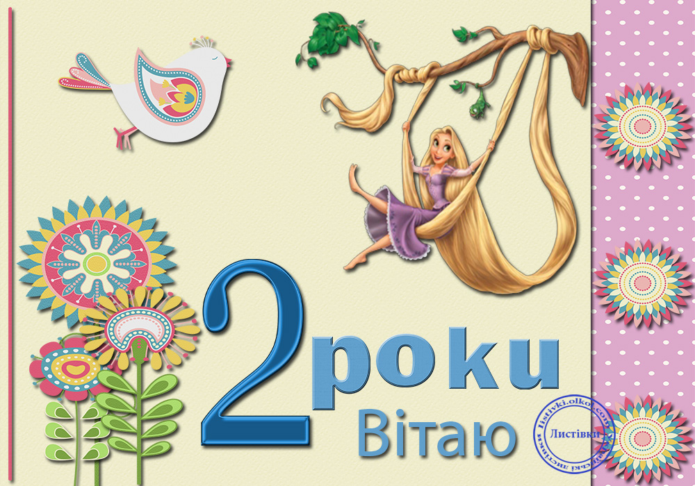 Авторська листівка дівчинці з днем народження на 2 роки