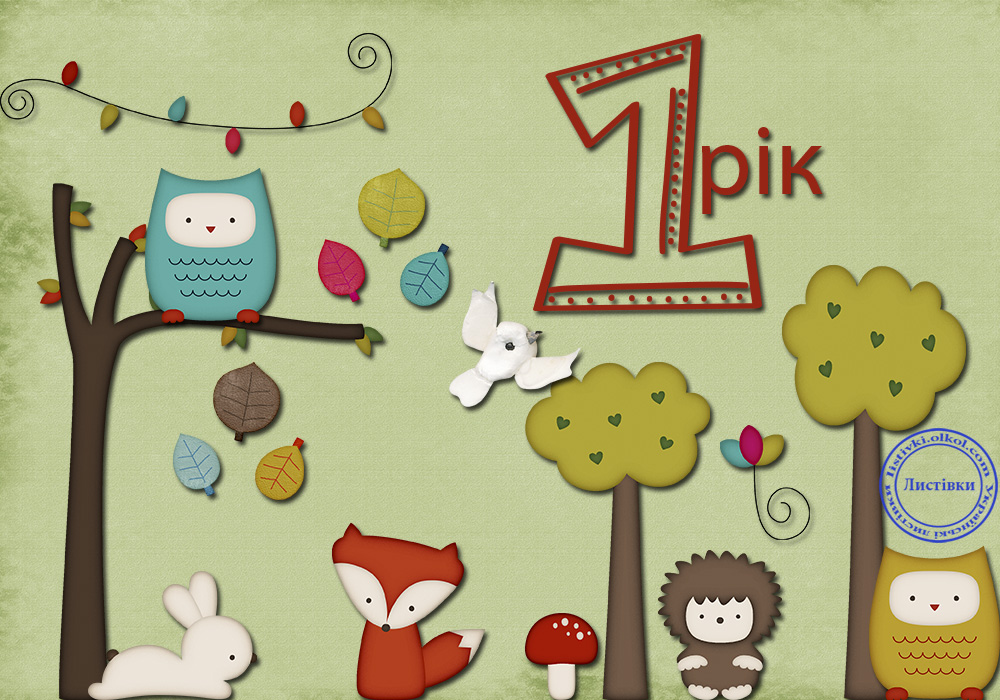 Поздоровлення з днем народження 1 рік на листівці