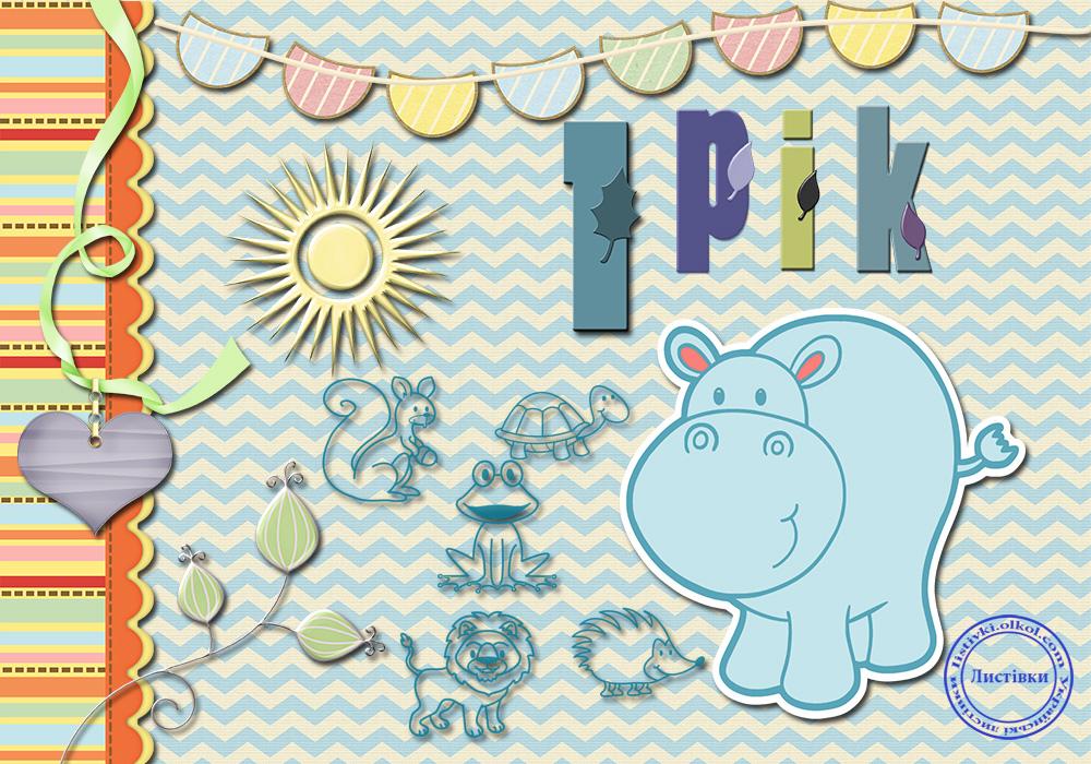 Картинка на 1 рік дня народження