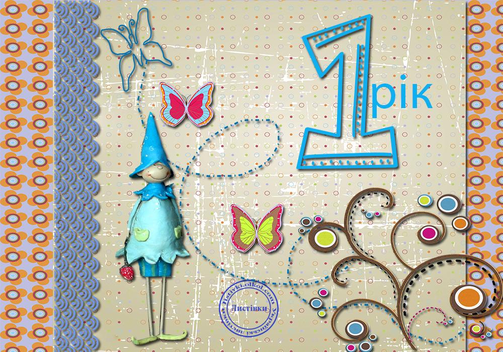Для хлопчика листівка на день народження 1 рік