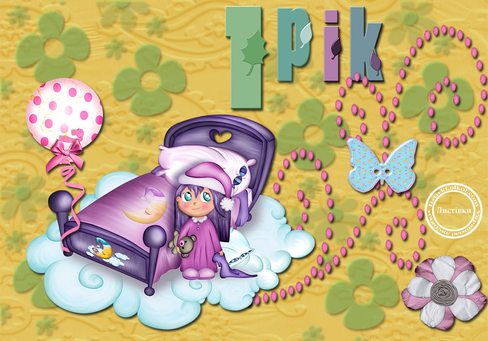 Дівчинці листівка на день народження 1 рік