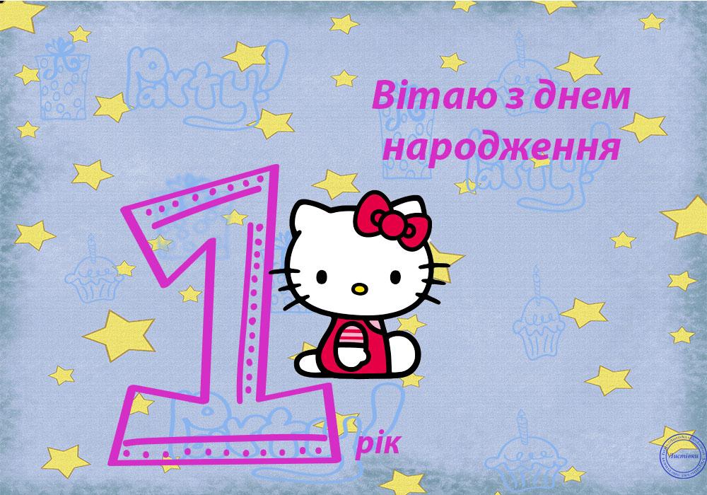 Листівка з днем народження 1 рік дівчинці