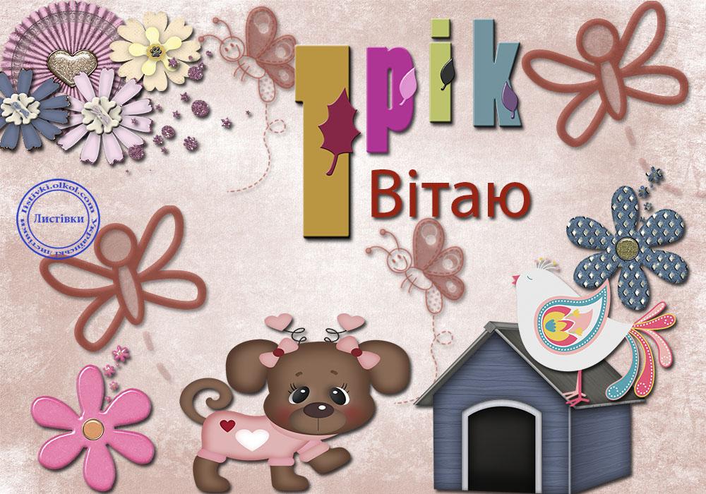 Відкритка з днем народження 1 рік дівчинці