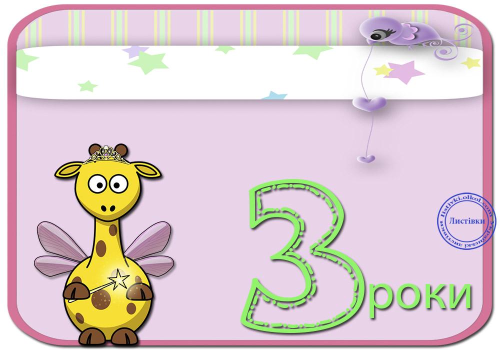 Картинка з днем народження 3 роки дівчинці