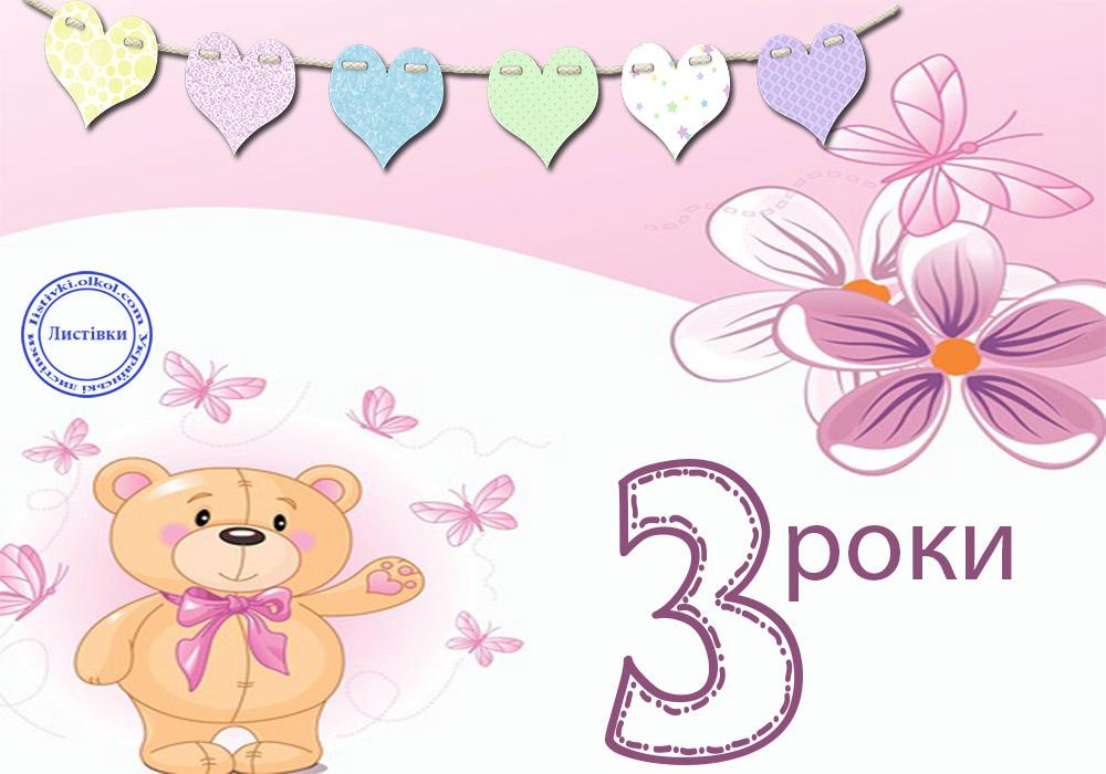 Привітання листівкою з днем народження 3 роки