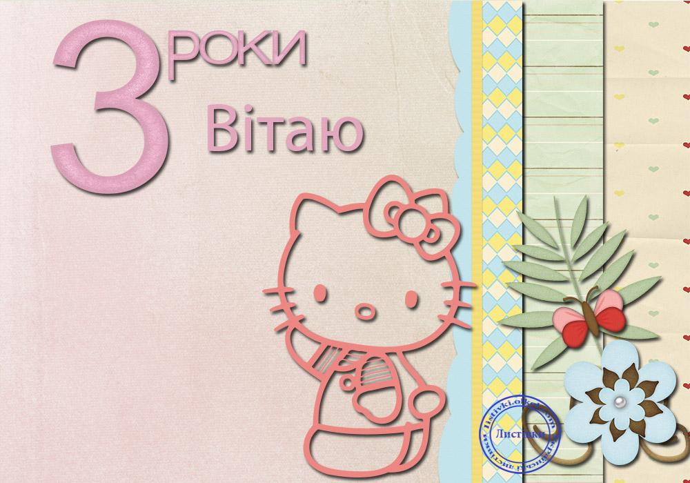 Вітальна листівка з днем народження 3 роки дівчинці