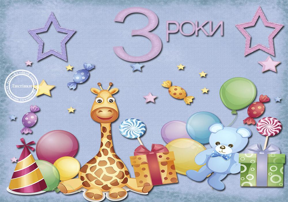 Універсальна листівка з днем народження 3 роки