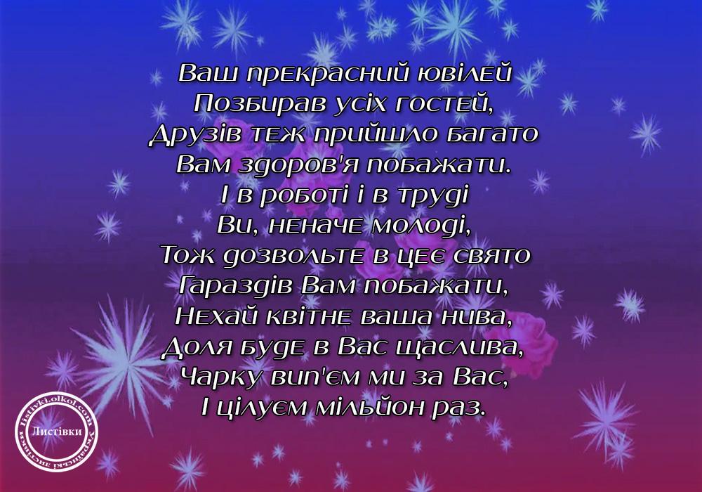 Авторська листівка на ювілей з віршом