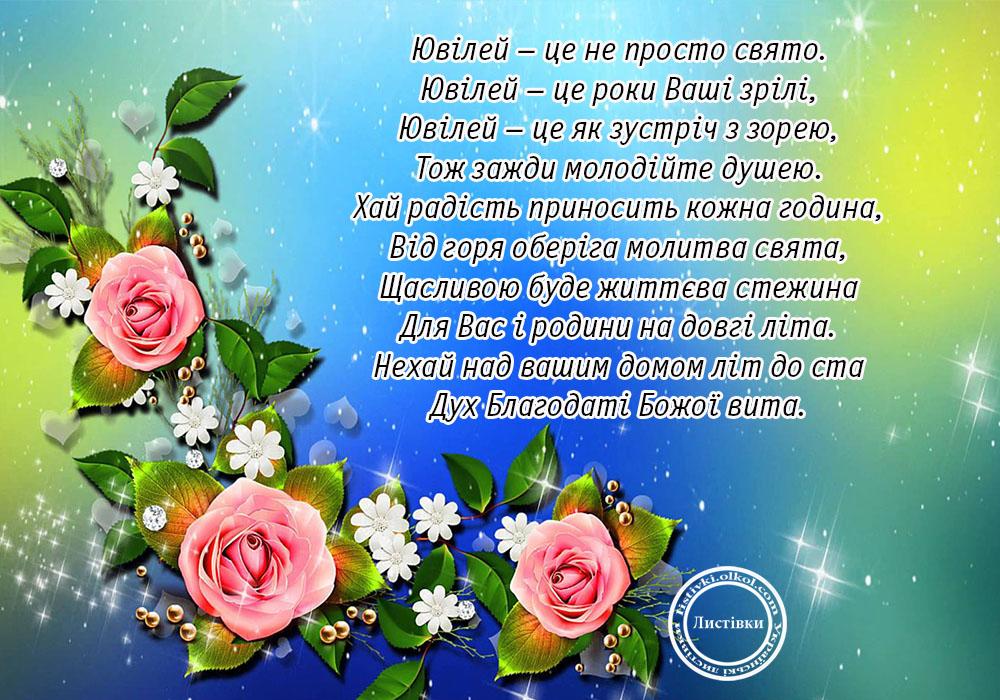Чудовий вірш привітання на відкритці з ювілеєм