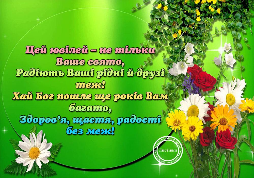 Привітання віршом на ювілей листівкою