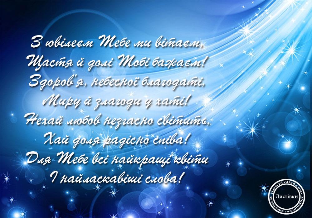 Віртуальна листівка з ювілеєм з віршом