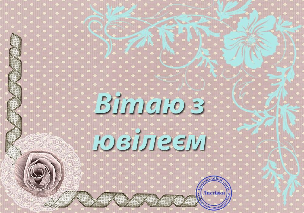 Листівка з ювілеєм на українській мові
