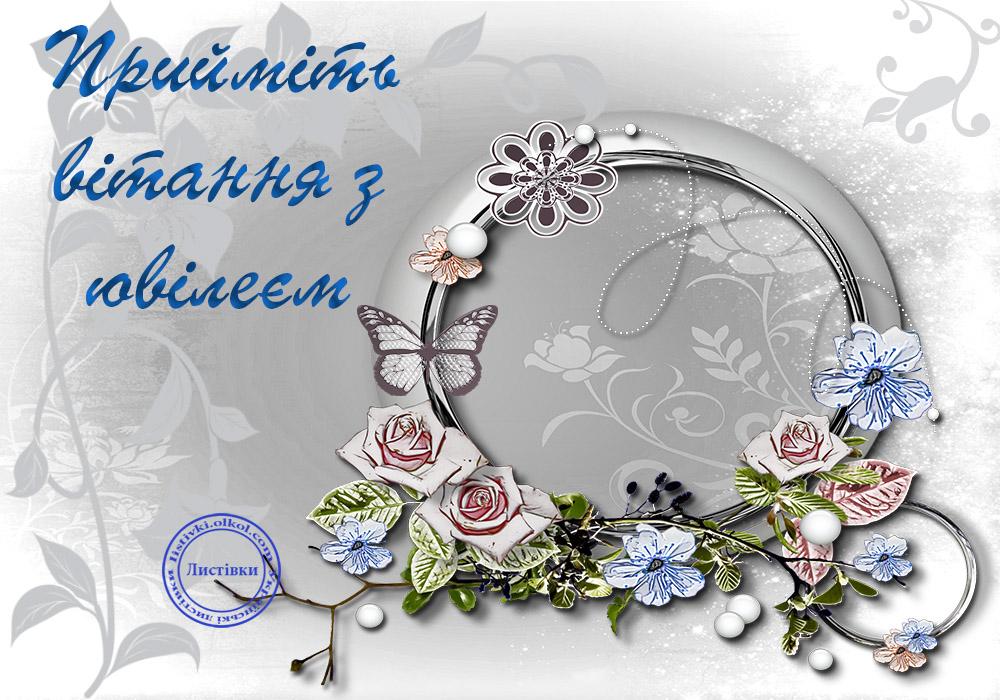 Українська картинка з ювілеєм