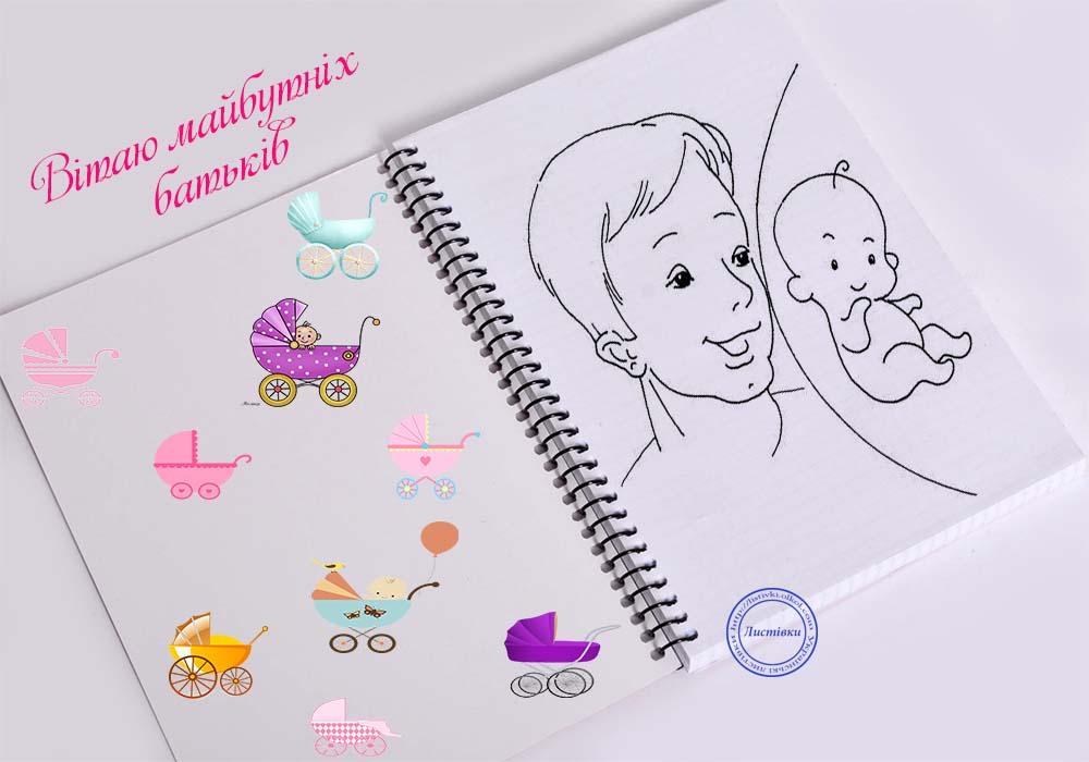 Вітальна листівка для майбутніх батьків