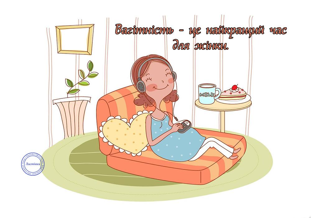 Смішна картинка для вагітної дівчини