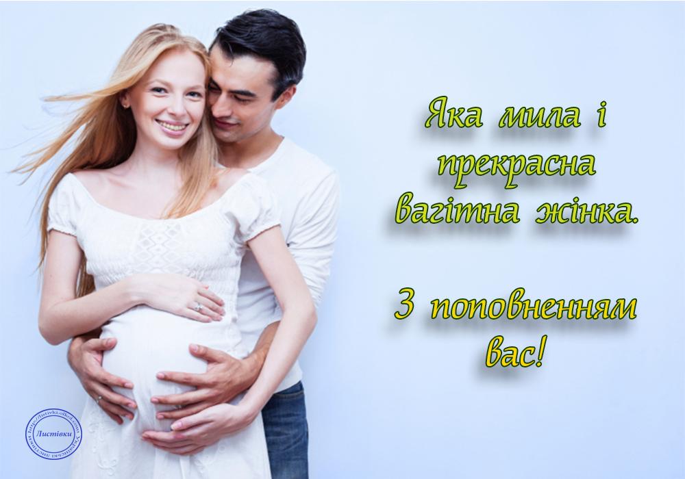 Привітання відкриткою вагітній жінці