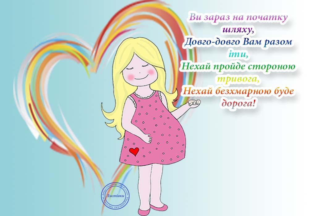 Листівка вітання віршом для вагітної