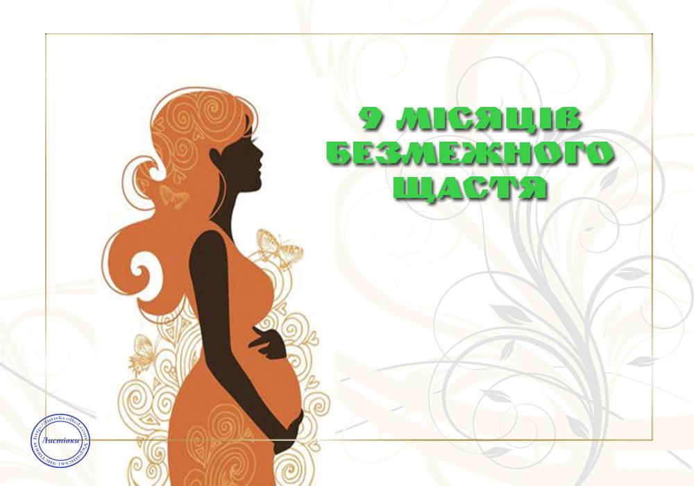 Листівка вітання вагітній подрузі