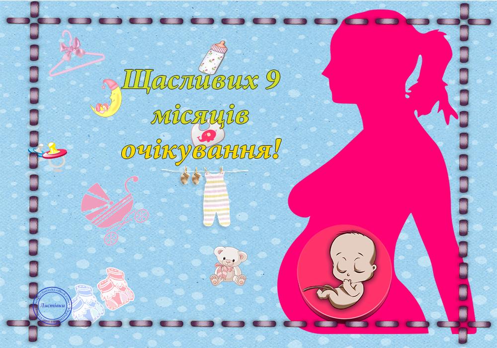 Открытка с днём рождения беременной 56