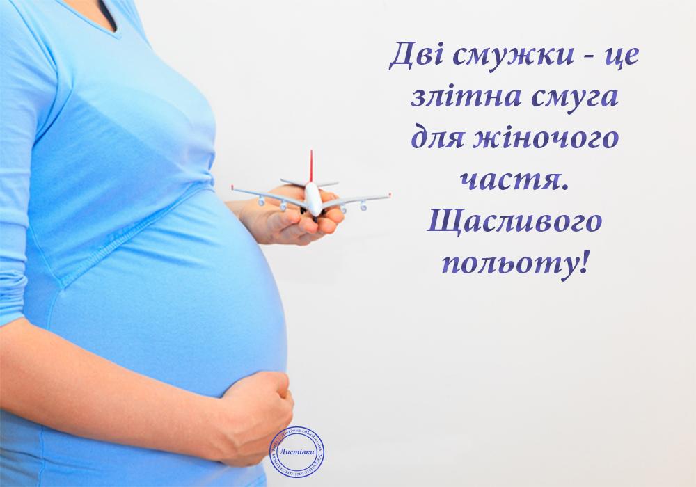 Прикольна листівка вагітній жінці