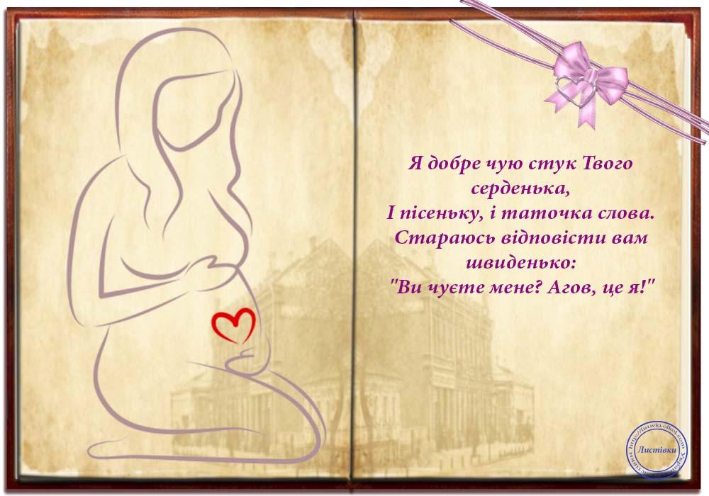 Листівка вірш для вагітної дівчини