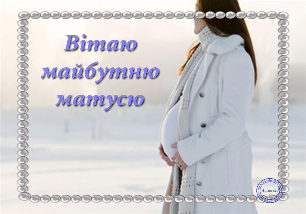 Листівка майбутній мамі