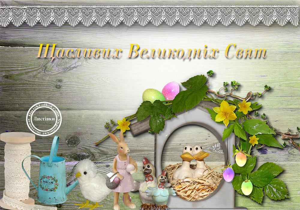 Дитяча листівка на Великдень на українській мові