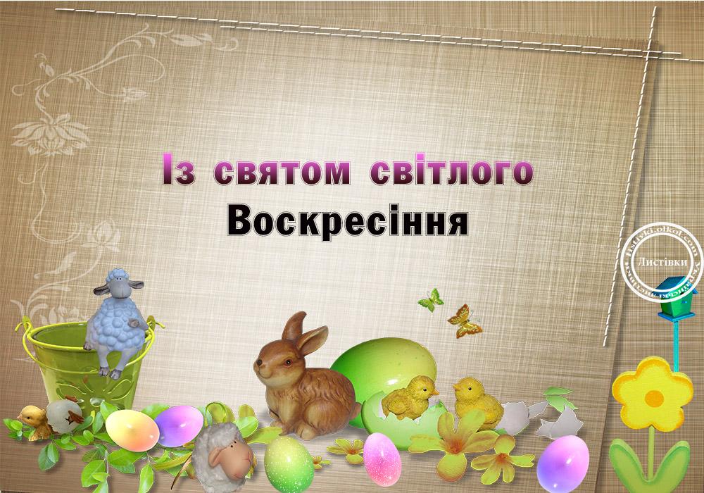 Українська дитяча відкритка з Пасхою