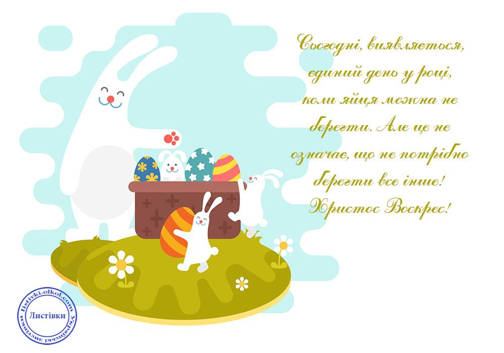 Кумедна листівка з Великодніми святами