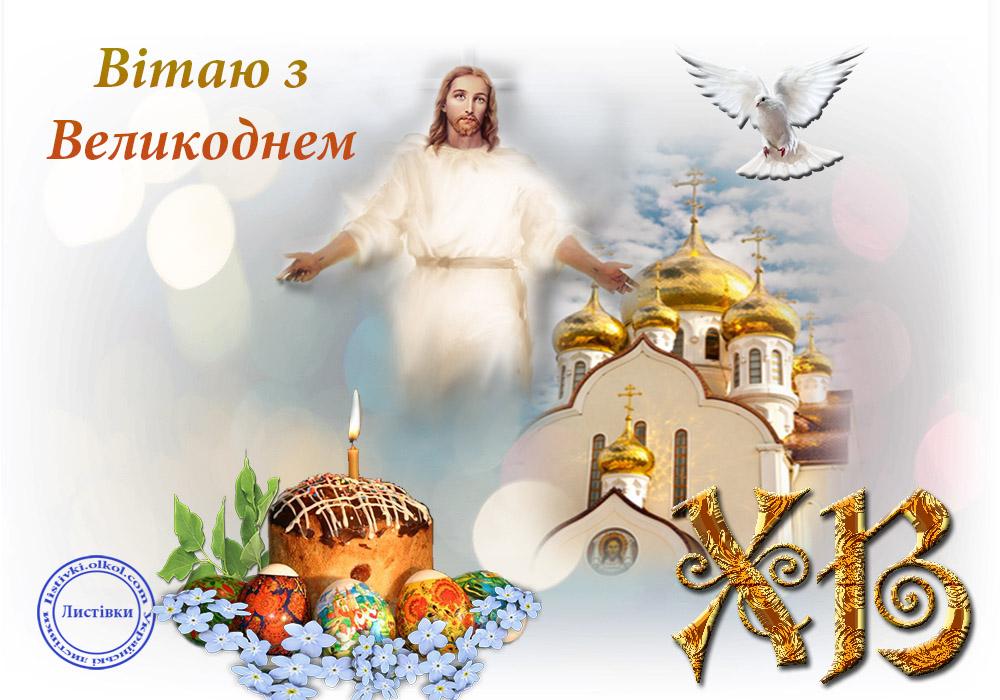 Красива християнська листівка з Великоднем