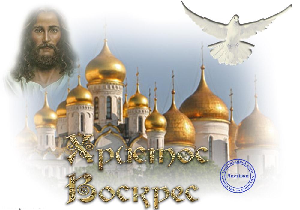 Картинка з Великоднем на українській мові