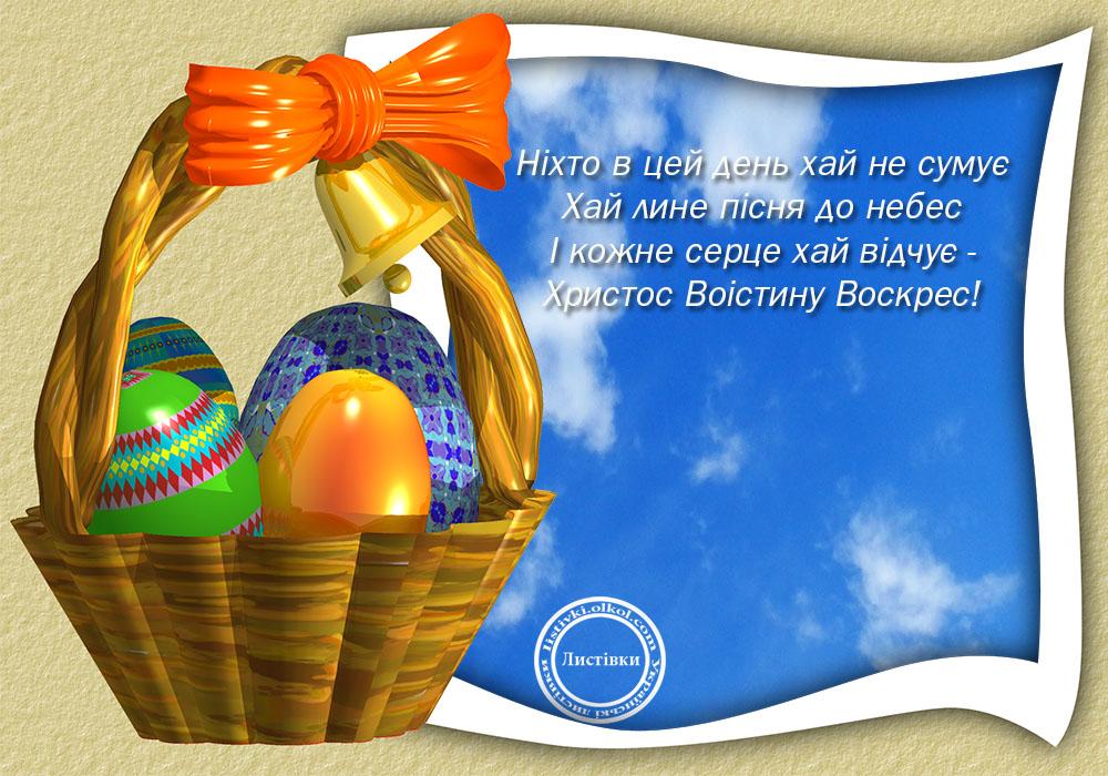 Привітання віршом на листівці з Великоднем