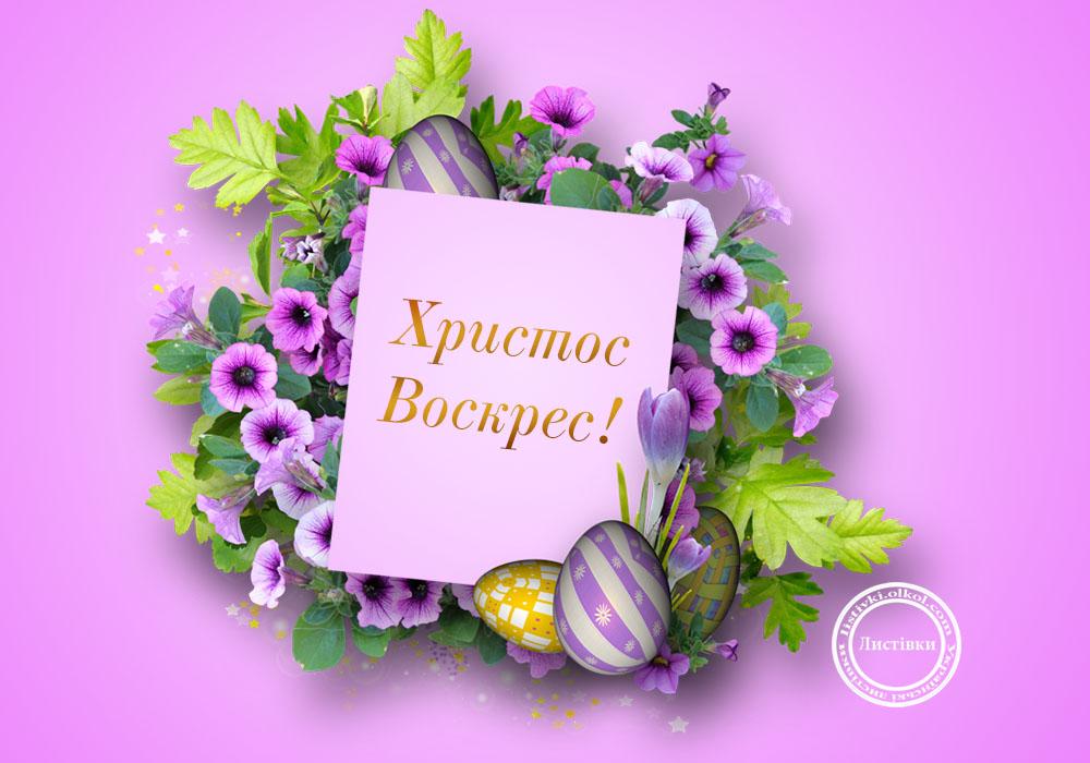 Вітальні слова на Великдень на листівці