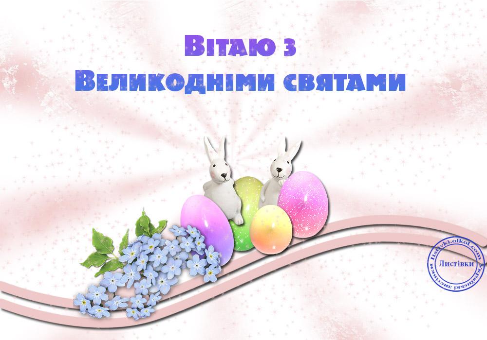 Вітальна листівка з Великодніми святами