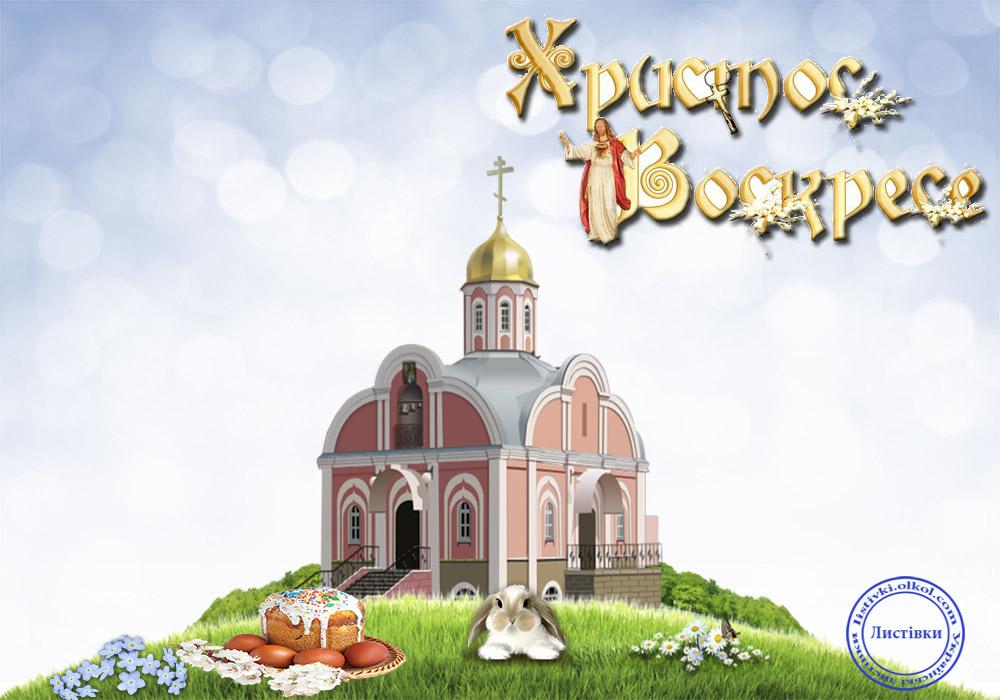 Українська вітальна картинка з Великоднем