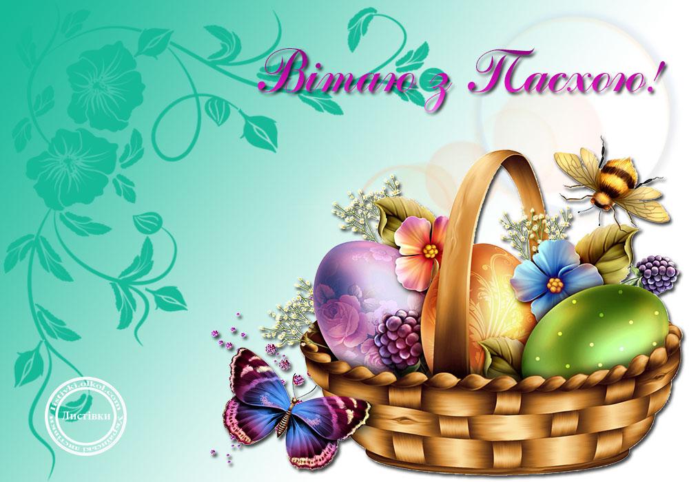 Українська вітальна листівка з Пасхою