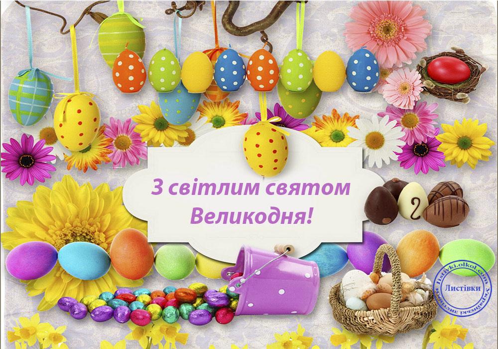 Красива вітальна картинка на Великдень на українській мові