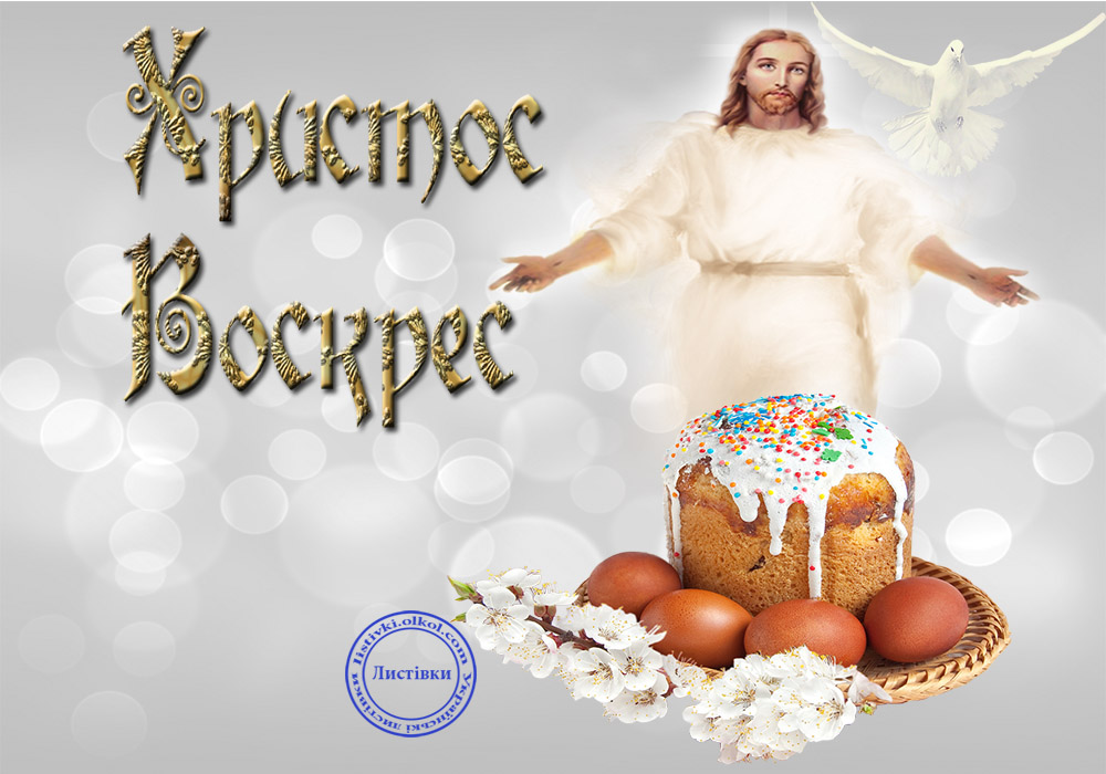 Православна листівка з Великоднем