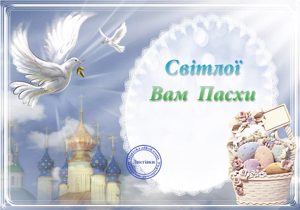 Відкритка з Пасхою на українській мові