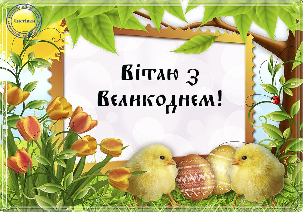 Вітальна листівка на День Пасхи