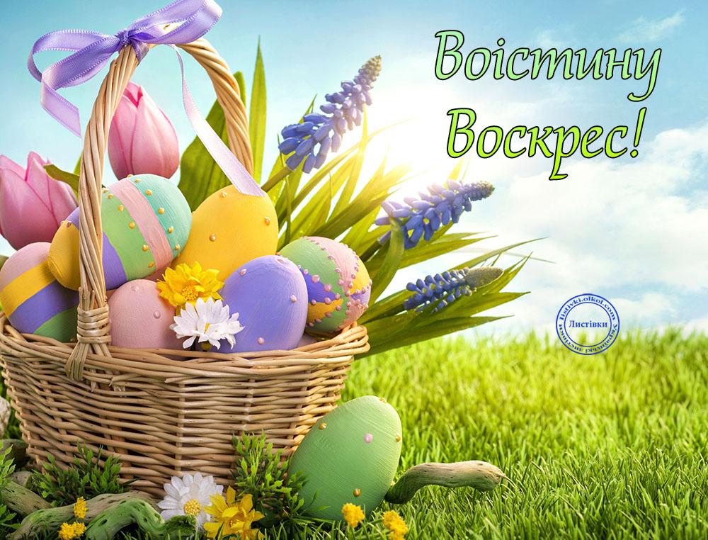 Листівка вітання на Великдень - Воістину Воскрес