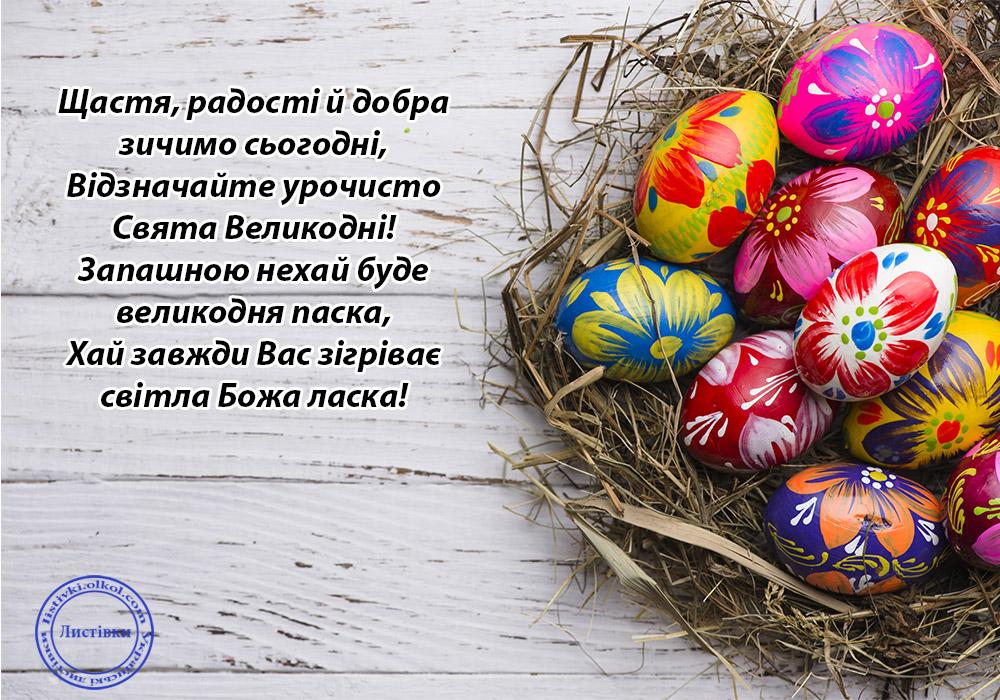 Вітальна картинка з Великоднем на українській мові