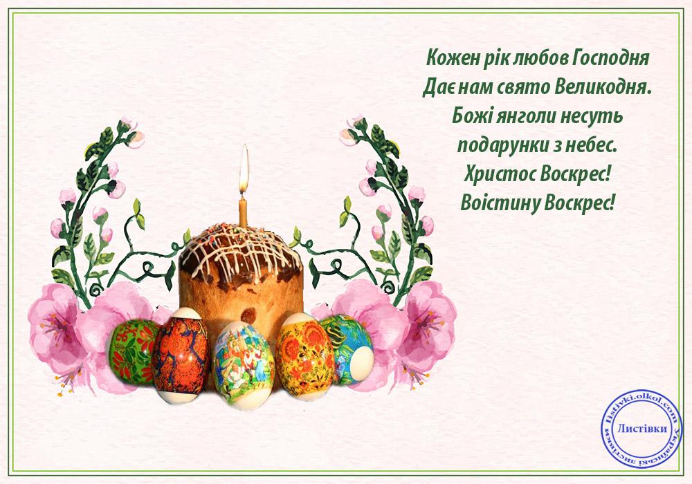 Картинка з віршом на Великдень на українській мові