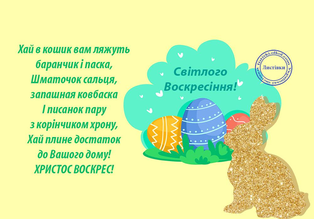 Прикольний вірш на листівці на Великдень
