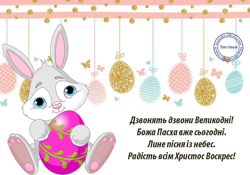Вітальна листівка з Пасхою на українській мові