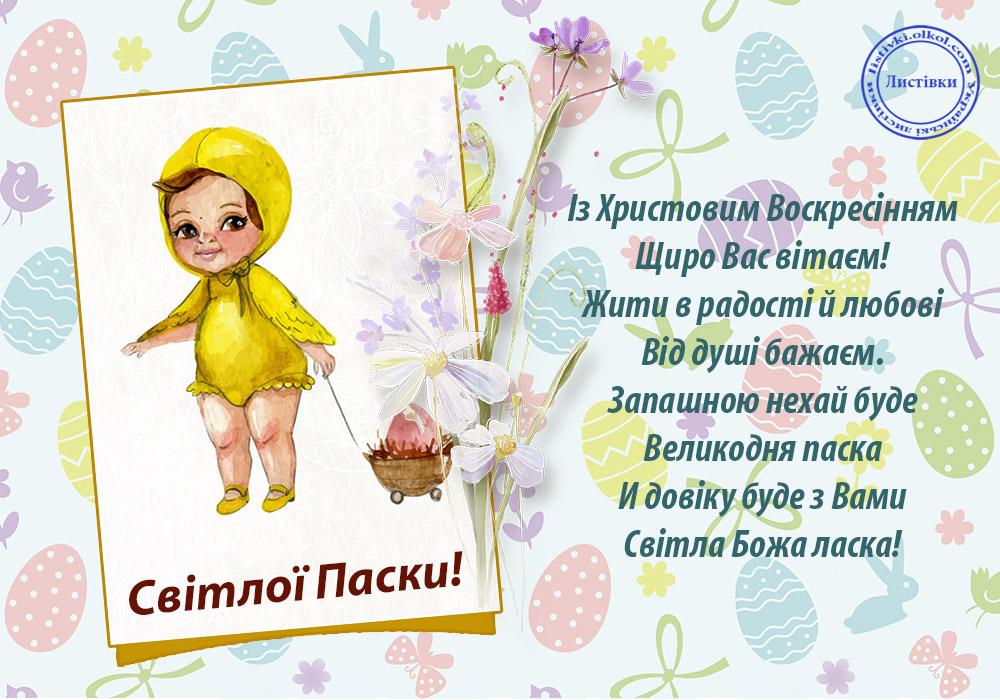 Вітальна листівка на Паску