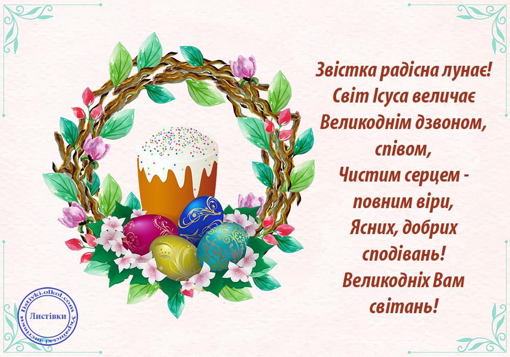 Унікальна листівка на Великдень на українській мові