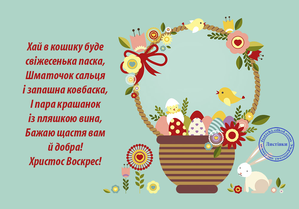 Українська листівка на Великдень скачати