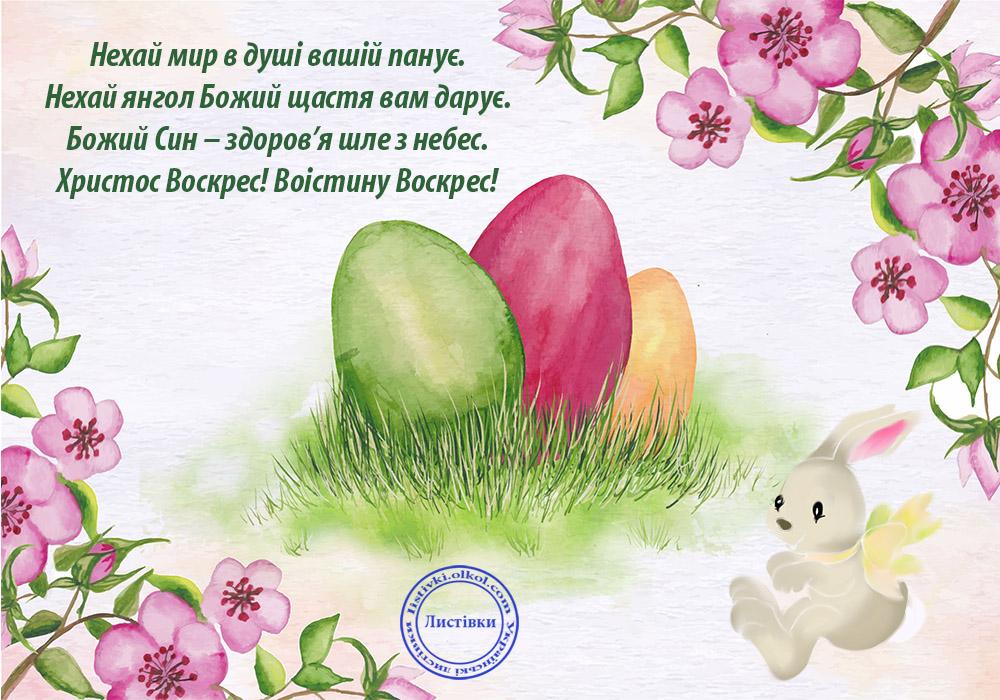 Нова листівка на Великдень на українській мові